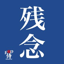 Zannen Kanji