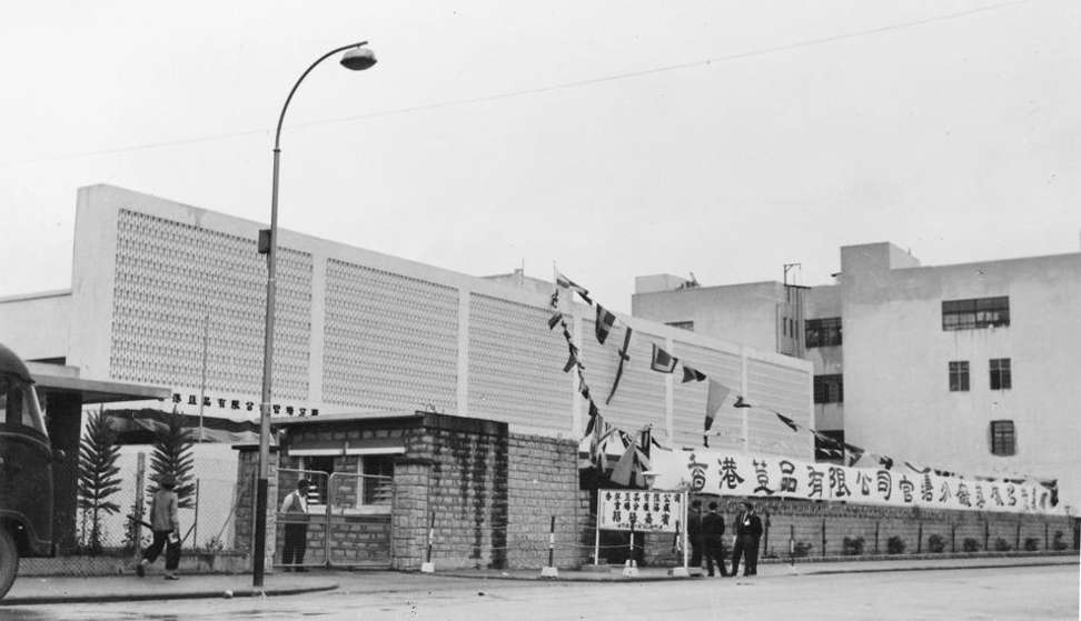 Vitasoy's Kwun Tong plant opened in 1962 and closed in 1987. Photo: courtesy of Vitasoy