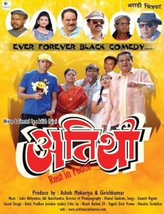 Atithi Movie Poster