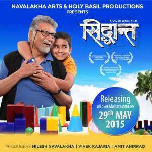 Siddhant Marathi Film