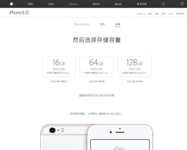 Precio del iPhone 6s Plus en China