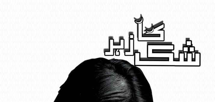 Shak Ka Zehar Fiza Khan