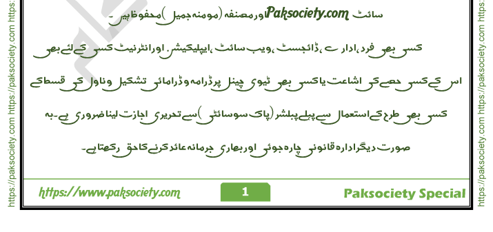 Shehr E Ishaq By Momina Jamil