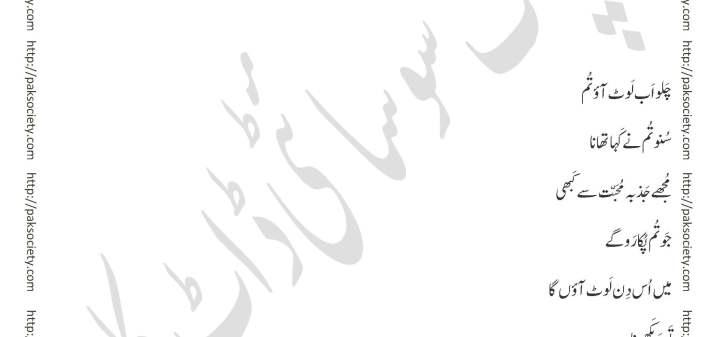 Shaheed E Wafa Episode 06 By Muskan Ahzem