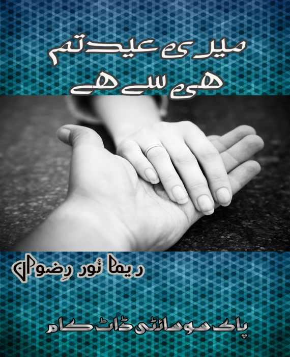 Meri Eid Tum Hi Se He By Reema Noor Rizwan