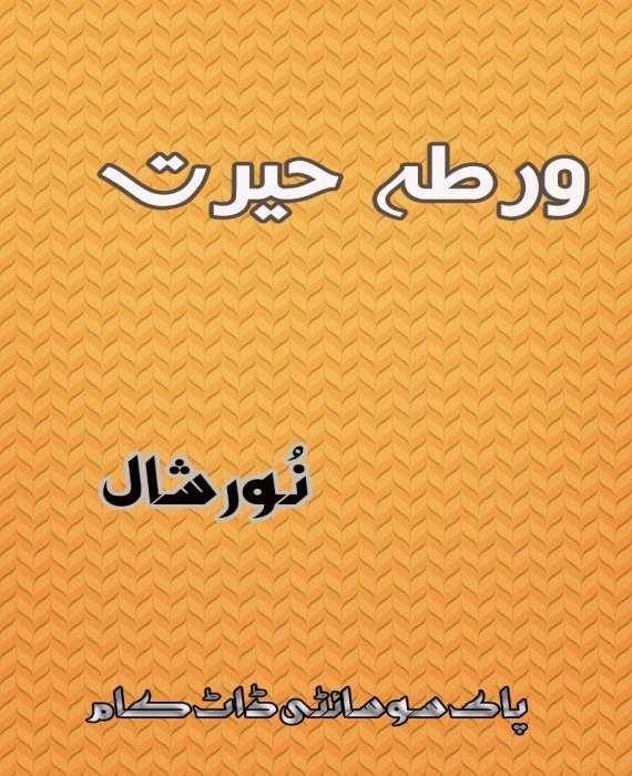Warta E Herat By Noor Shaal