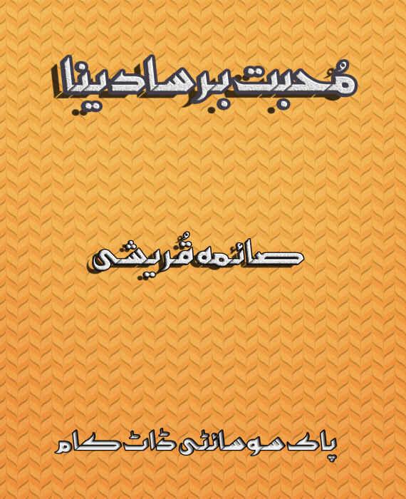 Mohabat Barsa Dena By Saima Qureshi
