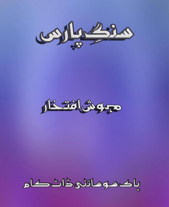 Sang E Paras By Mehwish Iftikhar