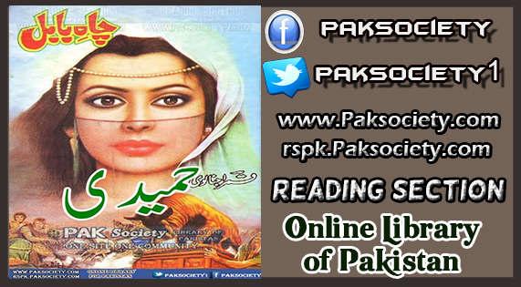 Chah E Babul By Qamar Ajnalvi