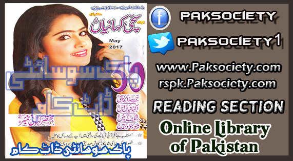Sachi Kahaniyan Digest May 2017