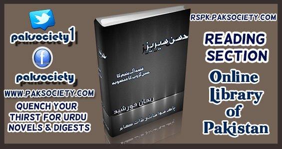 Hassan Series By Rehan Khurshid
