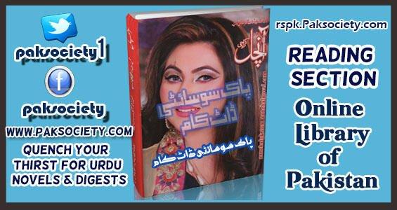 Romantic Urdu Novels Anchal
