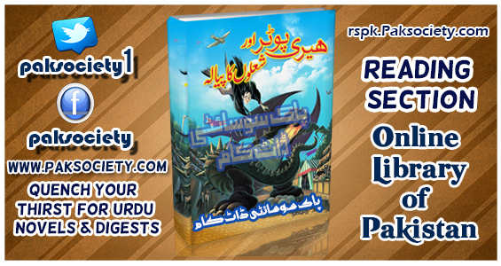 Harry Potter Aur Sholon Ka Piyala By Moazzam Javed Bukhari
