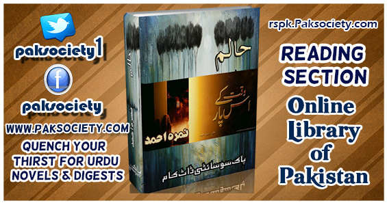 Haalim Episode 11 By Nimra Ahmad