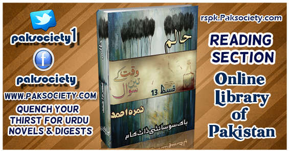 Haalim Episode 13 By Nimra Ahmad