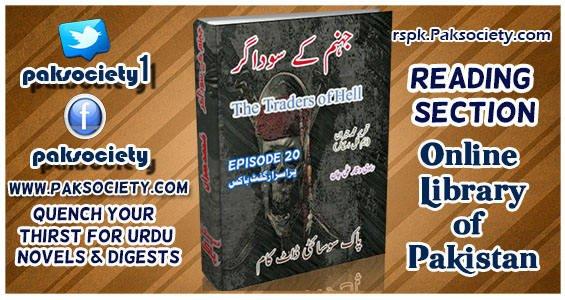 ahanum Kay Sodagar Episode 20 By Muhammad Jabran