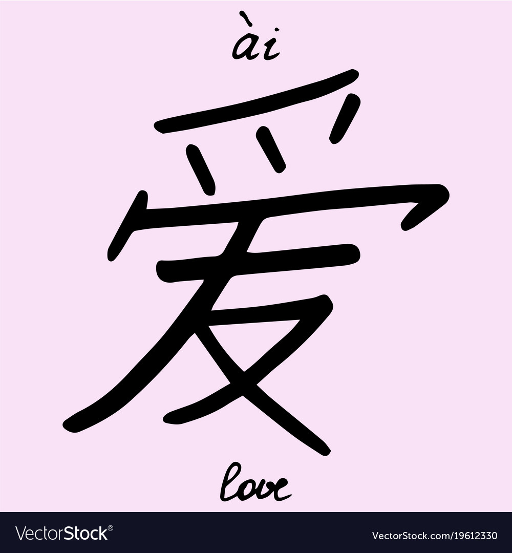 Download HD Exclusive Chinese Symbol For Peace Love And Happiness ...