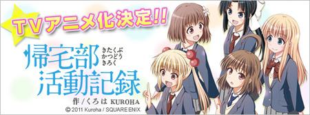 Annonce de l'adaptation en anime