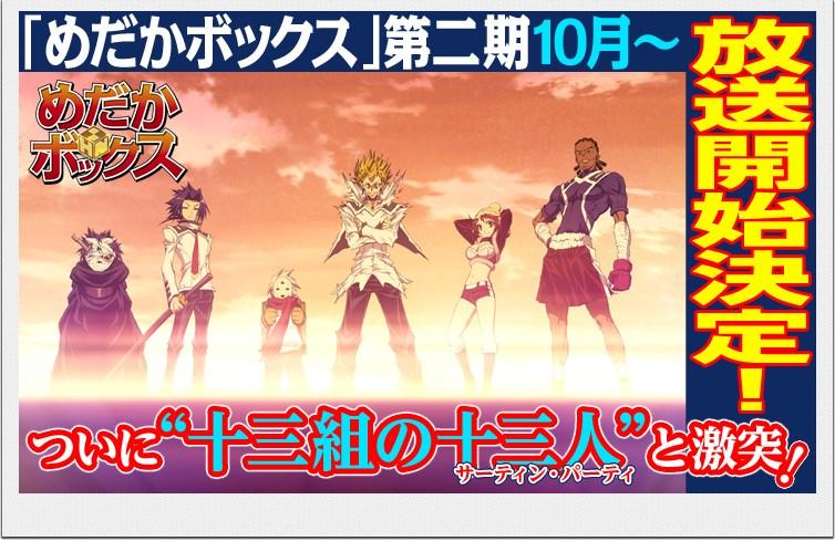 Annonce de la date pour la 2de série Medaka Box