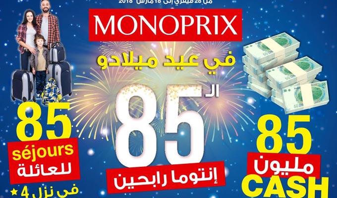 Monoprix Le Leader De La Grande Distribution En Tunisie Fete Son 85eme Anniversaire Tekiano Tek N Kult