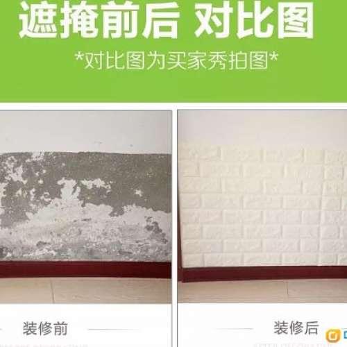 3d立體牆磗紋牆貼 - DCFever.com