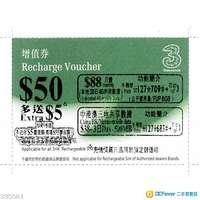 徵求 : 3 國際萬能卡 增值券 ($50送$5 + $80送$30) - DCFever.com