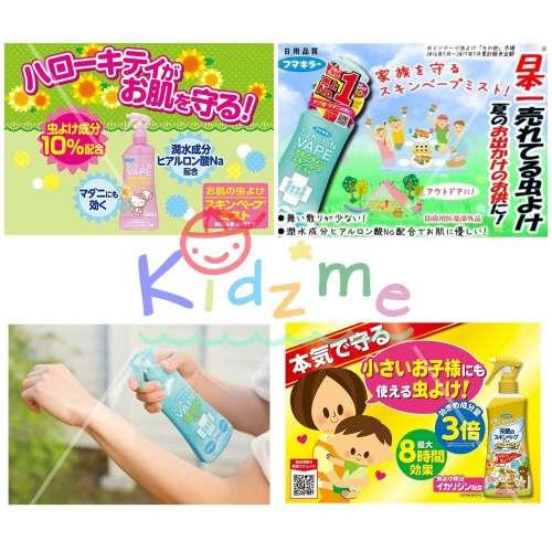 日本 SKIN VAPE 驅蚊水 200ml - DCFever.com