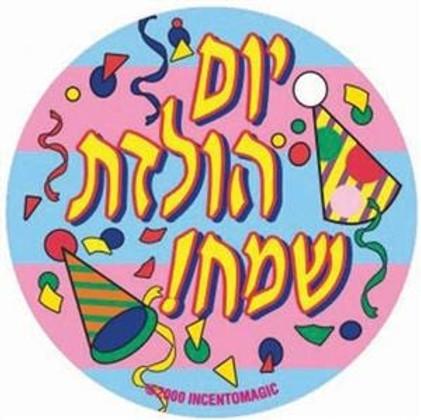Yom Huledet Sameachstickers Buy At The Jewish School Supply Company