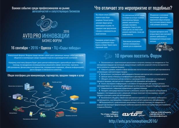 Бизнес-форум «Avto.Pro Инновации 2016» - процесс обслуживания и ремонта автомобиля в будущем
