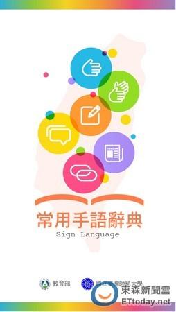 學手語不用再翻書了 首款手語辭典APP即將上線 | ETtoday生活新聞 | ETtoday新聞雲