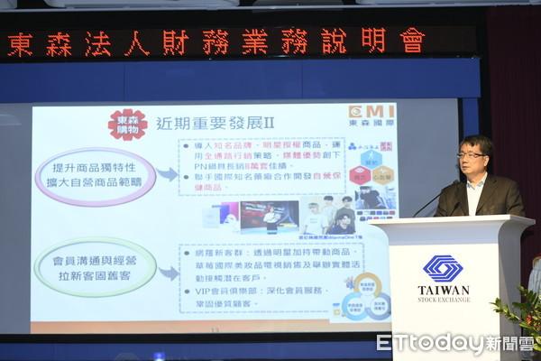 ▲東森國際董事長廖尚文表示,自然美、草莓網、東森購物的三方結合,可望加速集團推進國際市場的發展。(圖/記者湯興漢攝)