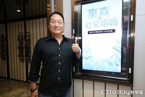 東森集團董事長王令麟出席第2屆社交電商趨勢大會(圖/東森社交電商提供)