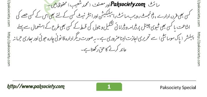 Mohabbat Ki Inteha Chahta Hoon Mohammad Shoaib