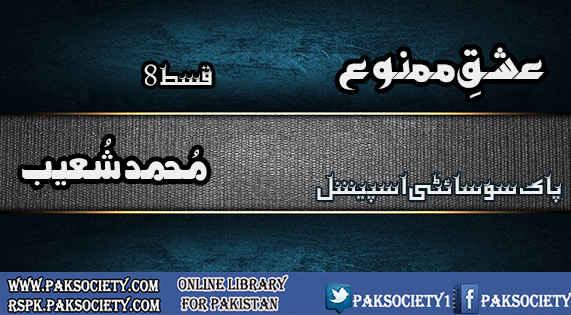 Ishq E Mamnoo Episode 08 By Mohammad Shoaib