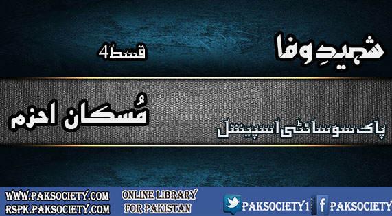 Shaheed E Wafa Episode 04 By Muskan Ahzem