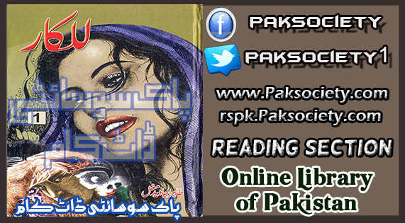Lalkar By Tahir Javed Mughal