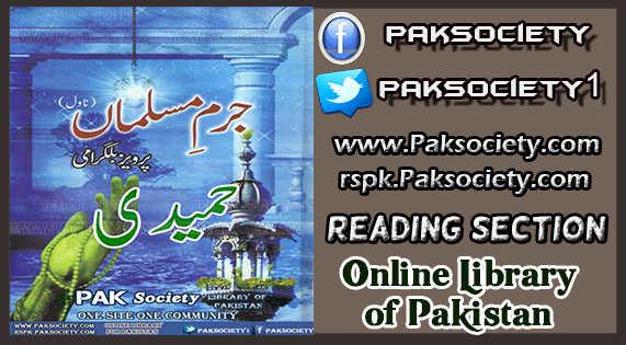 Jurm e Muslman By Parvez Bilgrami