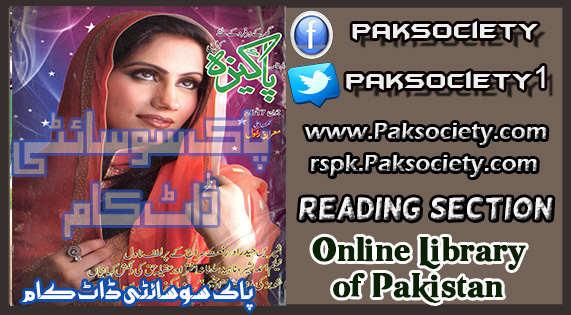 Pakeeza Digest June 2017