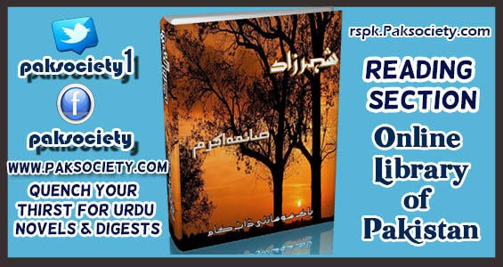 SheharZaad Episode 13 By Saima Akram