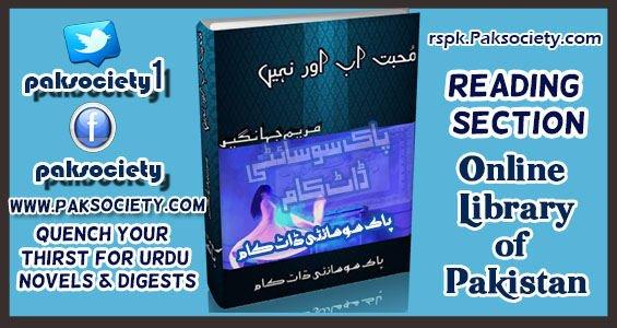 Mohabat Ab Aur Nahi Last Episode By Mariyam Jahangir