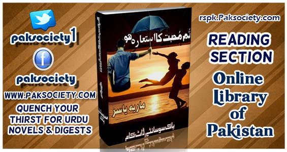 TTum Muhabbat Ka Istara Ho Episode 7 By Maria Yasir