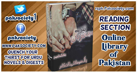 Main Tere Qurban By Ayesha Ahmad