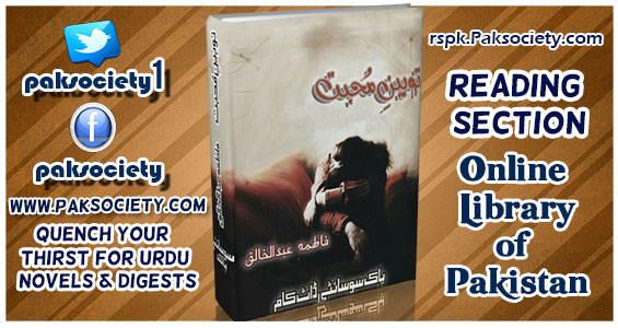 Toheen E Mohabbat By Fatima Abdul Khaliq
