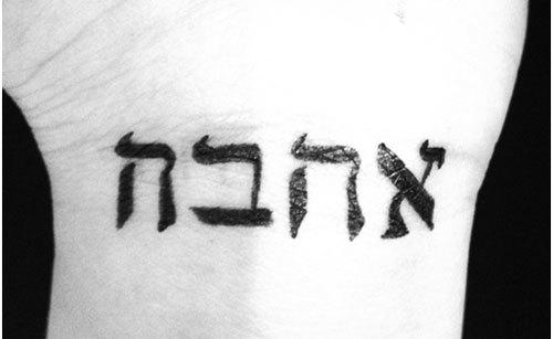 Shalom Hebrew Tattoo