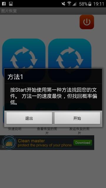 誤刪檔案怎麼救回來-Android與iPhone照片救援技巧 - 第 3 頁 | T客邦