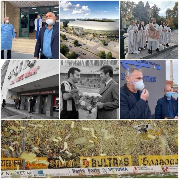 Какво се случи днес в Пловдив? ОБЗОР на 13.11.2020