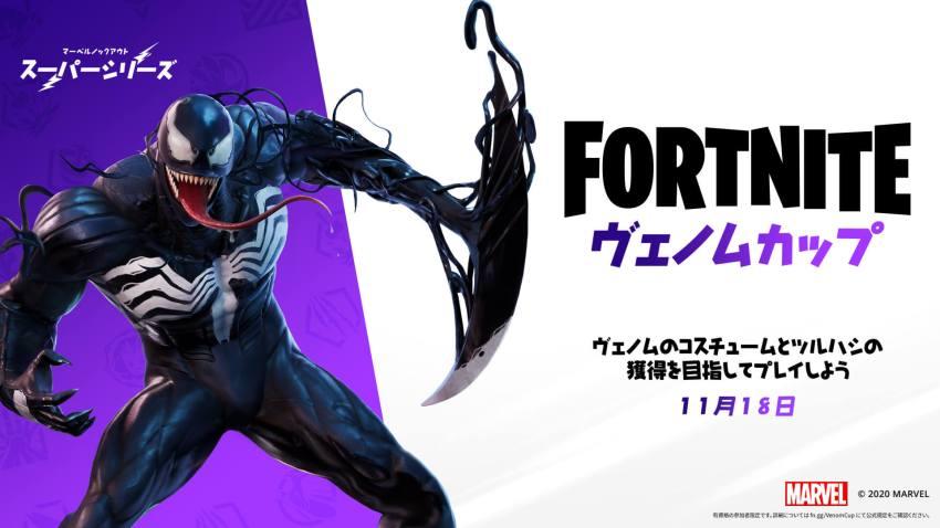 Fortnite Venom Outfit Jp