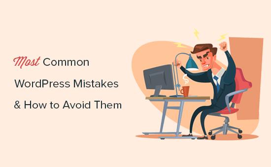 Распространенные ошибки WordPress, которых следует избегать