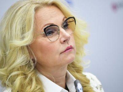 Голикова рассказала о финансировании программ НОЦ