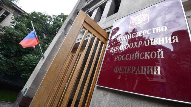 Министерство здравоохранения РФ (Минздрав России) - последние новости  сегодня - РИА Новости